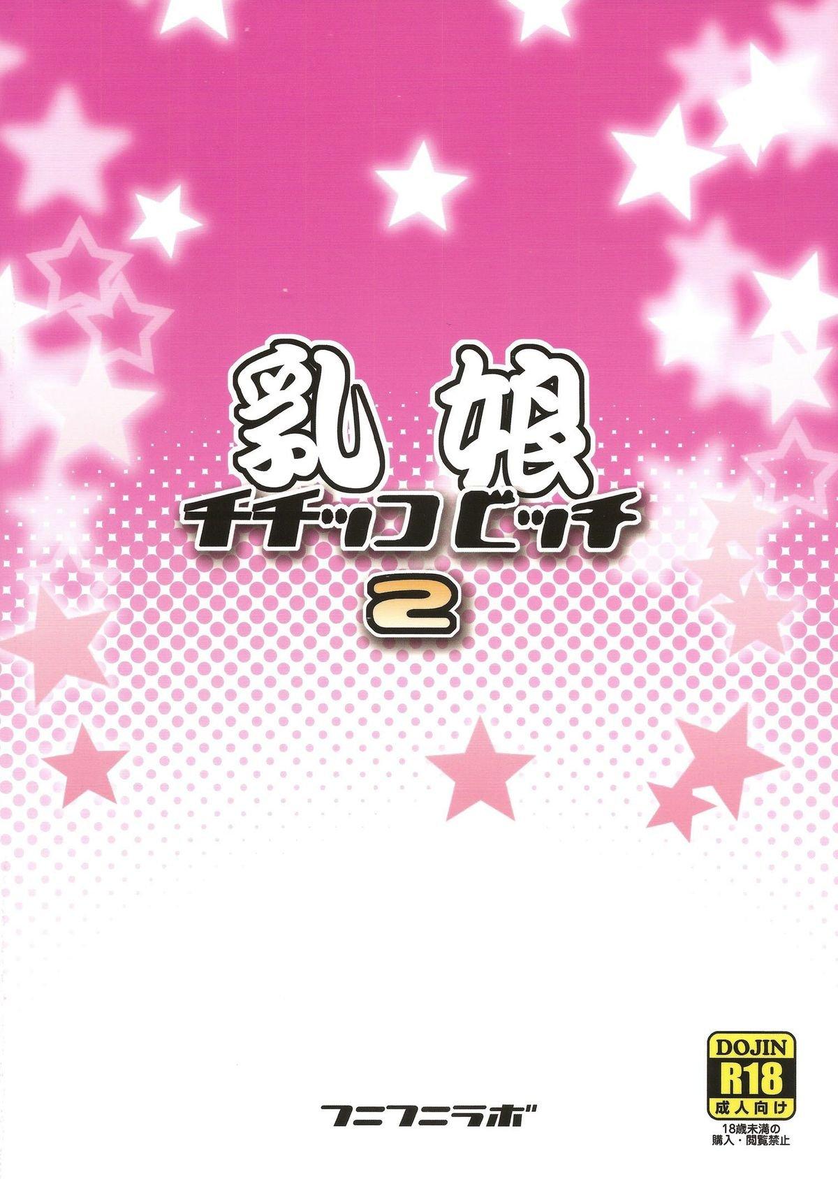 Funi Funi Lab (Tamagoro) Chichikko Bitch 2 (Fairy Tail